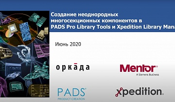 Создание неоднородных многосекционных компонентов в PADS Pro Library Tools/Xpedition Library Manager